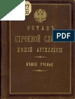 Устав строевой службы пешей артиллерии (1901)