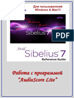 Avid Sibelius 7 Part 3 Rus Manual by Minusmaker
