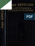Bergson_Dva_istochnika_morali_i_religii