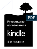 Kindle_User_Guide_RU