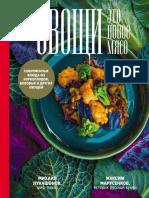 Лукашонок М., Марусенков М. П. - Овощи – Это Новое Мясо - (Кулинарное Открытие) - 2019