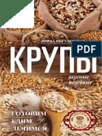 Пигулевская И.С. - Крупы вкусные, целебные. Готовим, едим, лечимся (Продукты-целители) - 2021
