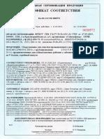 Ispitanie Fragmentov Uzlov Friktsionno Podvijnix Kompensatorov s Kosimi Stikami Dlya Soedineniya Promishlennix Truboprovodov