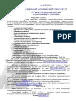 Инф. Письмо %22Сибирские Юр Чтение%22 (Преступ Во Франции)