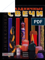 Prazdnichnye Svechi Tehnika Priemy Izdeliya RuLit Me 416747