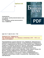 Bankovskoye_Delo_Tutunnik_&_Turbanov