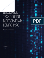 Digital Technologies in russian companies