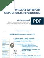 АДИАБАТИЧЕСКАЯ КОНВЕРСИЯ МЕТАНА СтАЯ Презентация Томск 201223