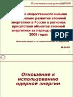 Изучение общественного мнения  относительно развития атомной  энергетики в России в регионах  присутствия объектов атомной  энергетики за период с 2006 по  2009 годах