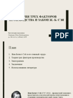 Теория Трех Факторов Производства и Закон Ж.Б.сэя