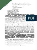 Lektsia 1 Nemetskaya Klassicheskaya Filosofia
