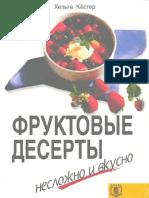 Хельга Кёстер - Фруктовые Десерты. Несложно и Вкусно 1998