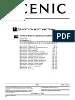 SCENIC ЭБУ EDC16CP33