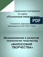 Kurs_Psih_tvorchestva_1417029192_58141