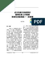 3.9從文化能力角度探討臺灣社會工作推展對原住民族地區的衝擊