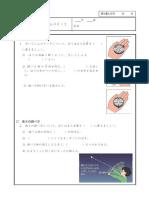 34rika_jikken_4q