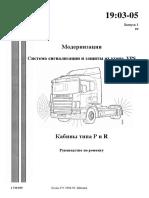 1903-05 Модернизация Система сигнализации и защиты от угона, VPS