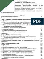 Абловиц М., Сигур Х. - Солитоны и метод обратной задачи