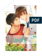 My Accidental Love Is You_Vol 01