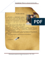 Инновационное Развитие 3-с Оглавлением