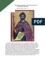 Память преподобного Никона Армянина, просветителя Спарты ипроповедника покаяния