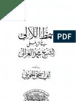 طليعة سمط اللآلي في الرد على الشيخ محمد الغزالي