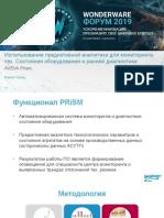 Wonderware_forum_2019_flow3_2