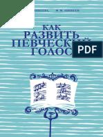 Kak_razvit_pevcheskiy_golos_3_I_Anikeeva_F_M_Anikeev