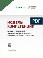 Competency Model CDTO RANEPA
