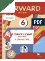 Forward_6_Практикум