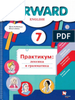 Forward_7_Практикум