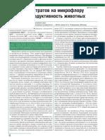 Vliyanie Nitratov Na Mikrofloru Rubtsa i Produktivnost Jivotn h