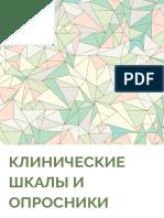 Klinicheskie Shkaly i Oprosniki