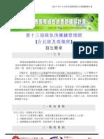 第13屆管理師培訓班報名表(台北及高雄)DM