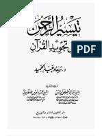 تيسير الرحمن فى تجويد القرآن