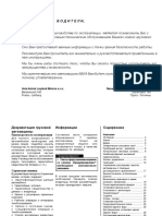 Avia D60-D120 E3 (Since 2006) Owner Manual