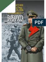 Pikul_V._Barbarossa_Roman_RazmyishI.a4