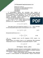 Лекция по молекулярной физике