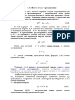 7-лекция+молек