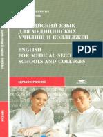 Markovina I Yu Gromova G E Angliyskiy Yazyk Dl