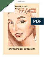 СПРАВОЧНИК БРОВИСТА методическое пособие (1)