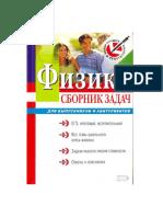 Сборник Бабаев