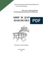 набоков 2019