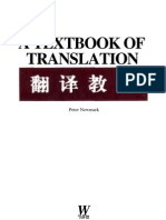 A_TEXTBOOK_OF_TRANSLATION