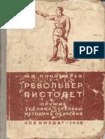 Пономарёв П.Д. - Револьвер и Пистолет