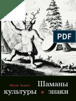 Хоппал М. Шаманы, Культуры, Знаки. 2015