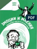 i Mnenia Vyrazhenie Chuvstv v Russkom Yazyke