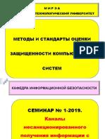 Praticheskaya_rabota__1-2020_Kanaly_nesanktsionirovannogo_poluchenia_informatsii_s_kompyuternykh_sistem