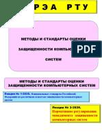 LEKTsIYa__2-2020__Metody_i_standarty_otsenki_zaschischennosti_kompyuternykh_sistem_MENEDZhMNGT