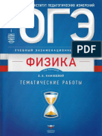 OGE_Fizika_Uchebny_ekzamenatsionny_bank_Tematicheskie_raboty_Kamzeeva_E_E__2018